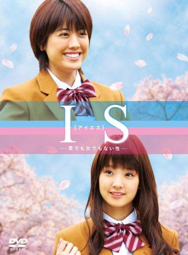 IS(アイエス)~男でも女でもない性~DVD-BOX(5枚組)の画像