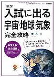 入試に出る宇宙・地球・気象完全攻略 (中学入試完全攻略シリーズ Vol. 1)