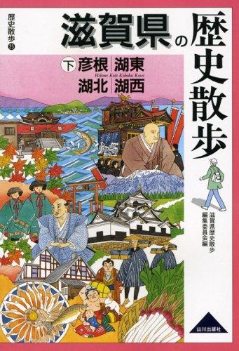 滋賀県の歴史散歩〈下〉彦根・湖東・湖北・湖西