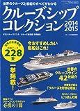 クルーズ増刊 クルーズシップコレクション2014-2015 2014年 04月号 [雑誌]