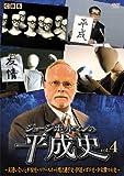 ジョージ・ポットマンの平成史 vol.4 [DVD]