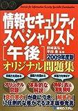 情報セキュリティスペシャリスト午後オリジナル問題集〈2009年度版〉 (Shuwa SuperBook Series)