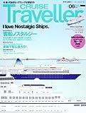CRUISE Traveller (クルーズトラベラー) Vol.06 2013年 08月号 [雑誌]