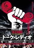 トーク・レディオ [DVD]