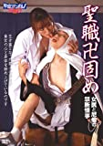 聖職卍固め / 女医と尼僧の禁断情事 [DVD]