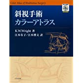 斜視手術カラーアトラス(DVD付き)