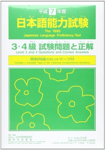 日本語能力試験 3・4級試験問題と正解〈平成7年度〉