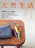 天然生活 2009年 03月号 [雑誌]
