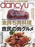 dancyu (ダンチュウ) 2012年 05月号 [雑誌]