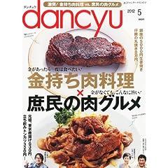 dancyu (�_���`���E) 2012�N 05���� [�G��]