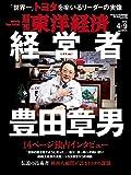 週刊東洋経済 2016年49号