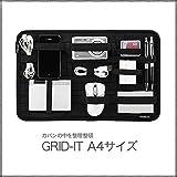 サンワダイレクト ガジェット&デジモノアクセサリ固定ツール  GRID-IT A4サイズ ブラック CPG10BK