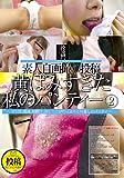 素人自画撮り投稿 黄ばみすぎた私のパンティー 2 [DVD]