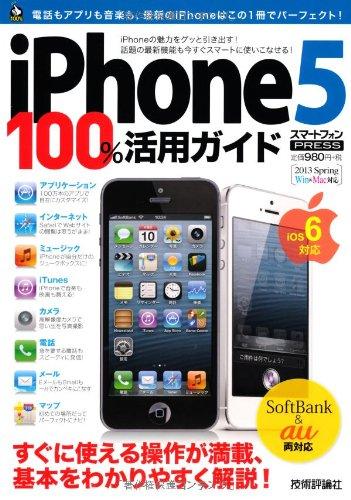 iPhone5 100%活用ガイド (100%ガイド)
