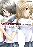 GIRL FRIENDS : 3 (アクションコミックス)