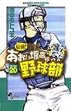 最強!都立あおい坂高校野球部(20) (少年サンデーコミックス)