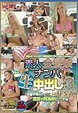 素人金髪娘ナンパ生中出し3 in USA 真夏の西海岸ビーチ編 [DVD]