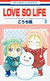 LOVE SO LIFE 3 (花とゆめCOMICS)