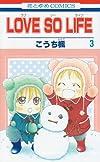 LOVE SO LIFE 第3巻 (花とゆめCOMICS)