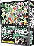 カットPRO Vol.8 ポップタッチ 植物・野菜・果物編