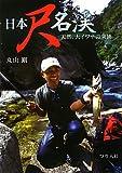 日本尺名渓—天然、大イワナの楽園
