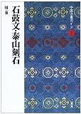 中国法書ガイド (2)