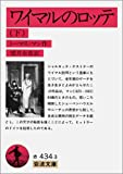 ワイマルのロッテ 下 (岩波文庫 赤 434-3)