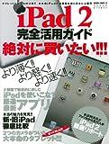 iPad2完全活用ガイド 特別保存版―薄く軽く速くなったカメラ付き新型機を徹底リポート!! (SAKURA・MOOK 31)