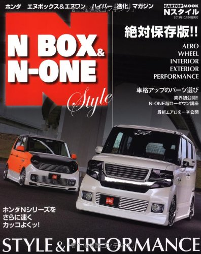 Nスタイル N-BOX&N-ONE (CARTOPMOOK) (CARTOP MOOK)