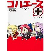 コハエース+ (角川コミックス)