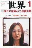 世界 2011年 01月号 [雑誌]