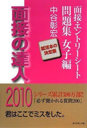 面接の達人2010 面接・エントリーシート問題集女子編 (MENTATSU 5)