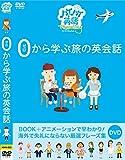 Amazon.co.jpハイハイ英語 ゼロから学ぶ旅の 英会話 HIHI-002 [DVD]