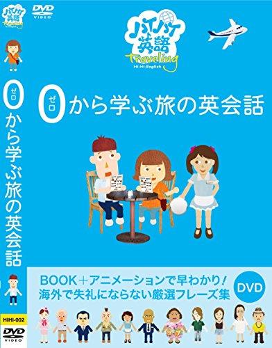 ハイハイ英語 ゼロから学ぶ旅の 英会話 HIHI-002 [DVD]