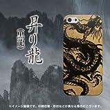 SoftBank iPhone5 アイフォン ハードケース・カバー ケースマーケット オリジナル 【昇り龍(黒龍)】