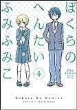 ぼくらのへんたい 4 (リュウコミックス)
