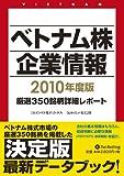 ベトナム株企業情報2010年度版 (Modern Alchemists Series No. 92)