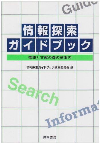 情報探索ガイドブック