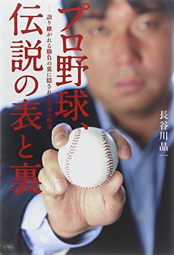 プロ野球、伝説の表と裏―語り継がれる勝負の裏に隠された真実の物語