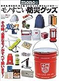 モノすごい防災グッズ (ワールド・ムック 944) [大型本] / ワールドフォトプレス (刊)