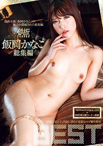 鉄板 飯岡かなこ 総集編 TEPPAN [DVD]