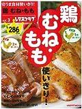 安うま食材使いきり! vol.3鶏 むね・もも    60162-30 (レタスクラブムック)
