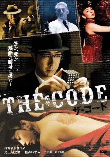 ザ・コード/THE CODE・暗号 [DVD]