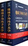 img - for International authority orthopedic Classic: Green Hand Surgery Operation (Set of 2) (6th ed.)(Chinese Edition) book / textbook / text book