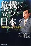 危機に立つ日本―国難打破から未来創造へ