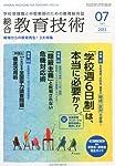 総合教育技術 2013年 07月号 [雑誌]
