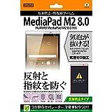 Amazon.co.jpレイ・アウト HUAWEI MediaPad M2 8.0 反射防止・防指紋フィルム RT-MPM28F/B1