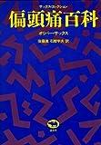 偏頭痛百科―サックス・コレクション (サックス・コレクション)