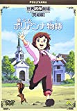 ����̾���졦������ �������ݥꥢ���ʪ�� [DVD]