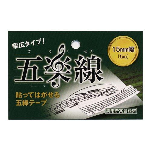 貼ってはがせる五線テープ/五楽線(実用新案登録申請済) (15mm幅)